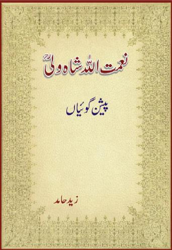 Naimat Ullah Shah Wali