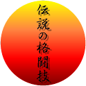 Legends Martial Arts Test logo