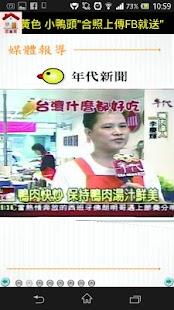 玩免費購物APP 下載台灣小吃 app不用錢 硬是要APP