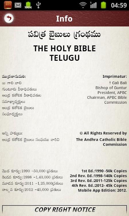 Bible Grandhamu ( Telugu ) – (Android Apps) — AppAgg