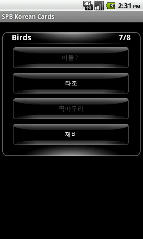 SPB Korean Cards- スクリーンショット