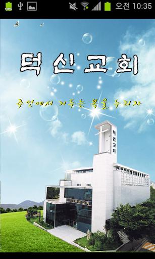 순천덕신교회