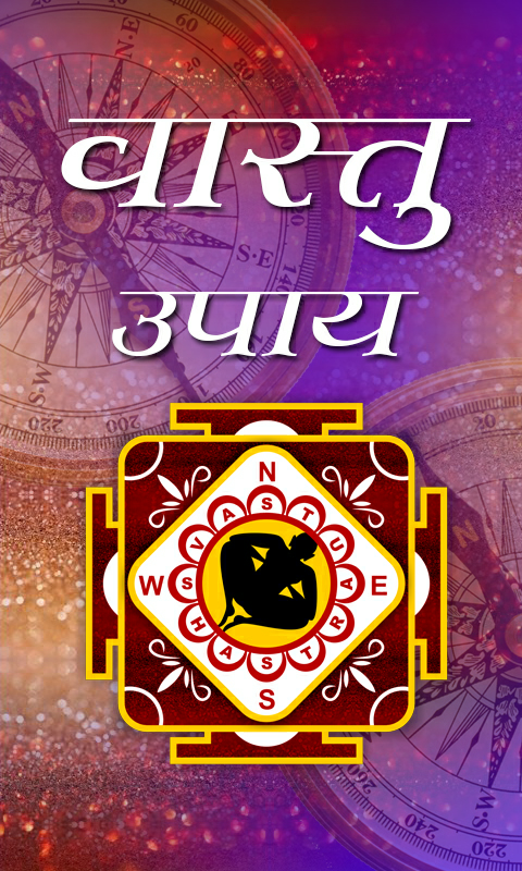 वास्तु उपाय: Vastu Tips- screenshot