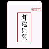 台灣郵遞區號查詢