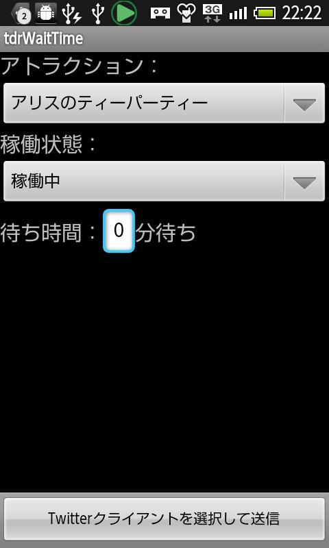 TDR待ち時間- screenshot