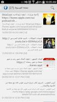 Screenshot of الجوال الشيعي