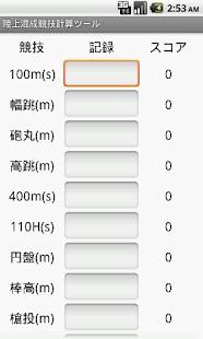 陸上混成競技計算ツール- screenshot thumbnail