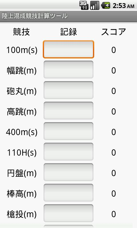 陸上混成競技計算ツール- screenshot