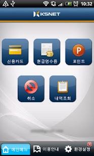 케이에스체크 모바일 - screenshot thumbnail
