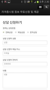 자격증시점 정보 무료신청 및 제공- screenshot thumbnail