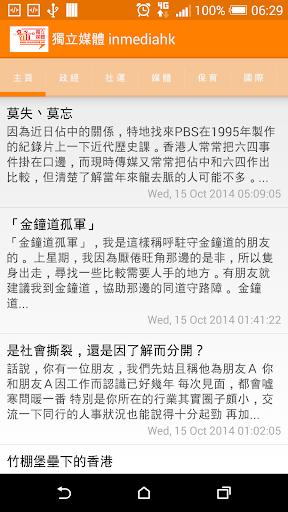 香港獨立媒體