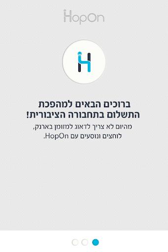 HopOn - Travel Smart