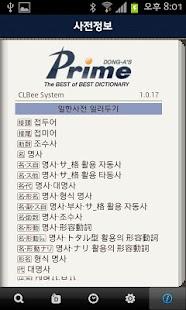 免費下載書籍APP|プライム日韓韓日辞書 app開箱文|APP開箱王