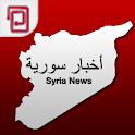 اخبار سوريا مع النظام أوالثورة icon
