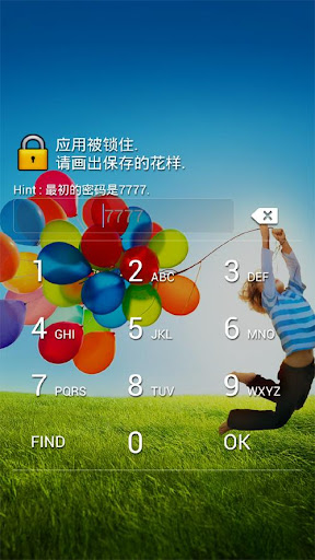 Perfect App Lock 中国的