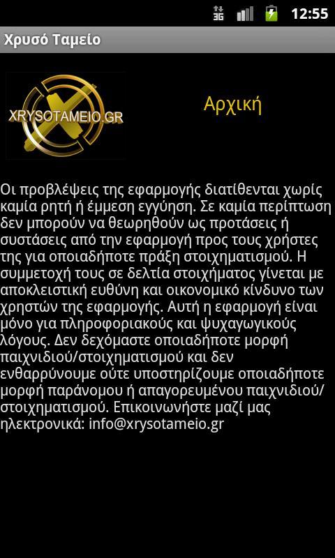 Χρυσό Ταμείο - screenshot