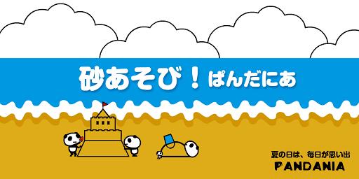 【free】砂あそび!ぱんだにあ
