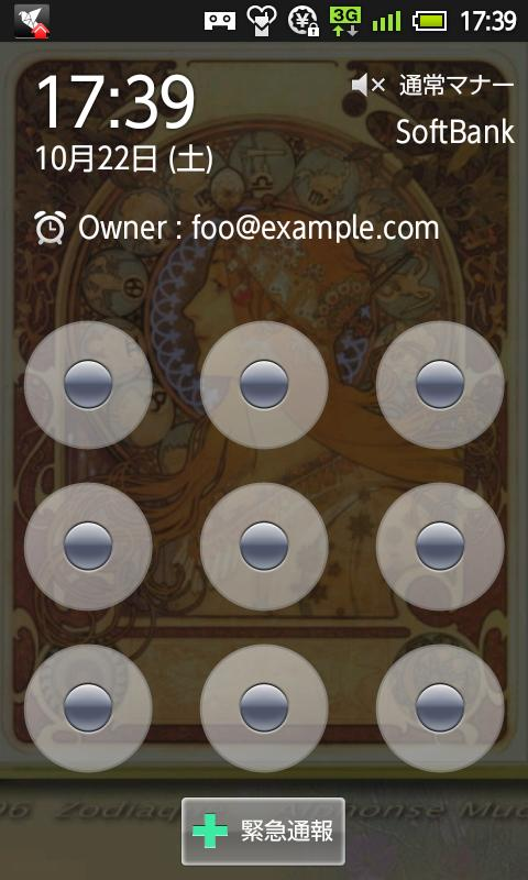 Lock Screen Message- screenshot