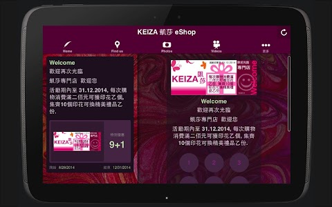 KEIZA 凱莎 eShop screenshot 22