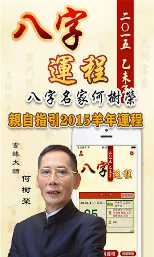 2015八字運程詳批-桃花 財運 文昌風水運勢指導預測