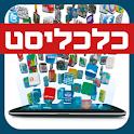 כלכליסט מובייל 2012 logo