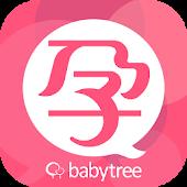 宝宝树孕育-原快乐孕期华丽变身