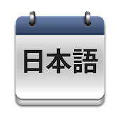 JLPT Word of the Day (No ads)