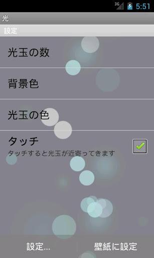 無料个人化Appの幻想的な光りのライブ壁紙|記事Game