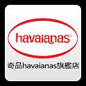 奇品havaianas旗艦店