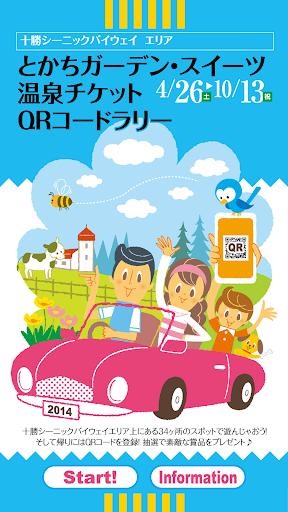 とかちガーデン・スイーツ・温泉チケットQRコードラリー