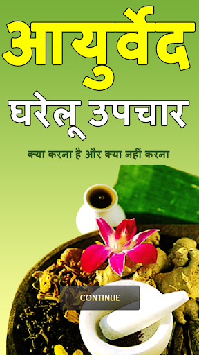 Ayurvedic Home remedies-Hindi