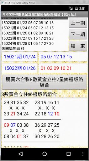 16今彩539-8數黃金立柱2星終極版路組合【試用版】