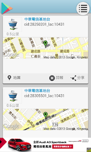 3秒基地台 中華電信 遠傳 台灣大哥大 威寶