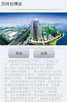 Screenshot of 苏州创博会•玩伴智能导游