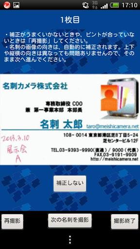 u540du523au30abu30e1u30e9 5.20 Windows u7528 2