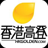 香港高登 (新官方版)