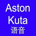 巴厘岛 Aston Kuta 酒店,语音 (voice) icon