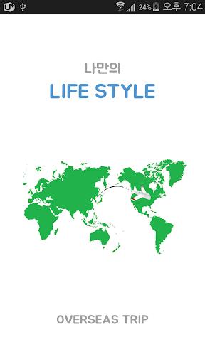 세계여행후기-여행 해외여행 앱개발 어플개발