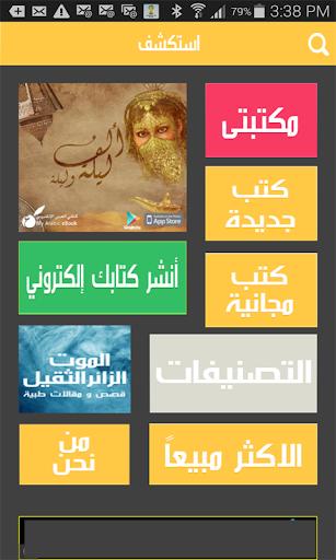 كتابي العربي الالكتروني