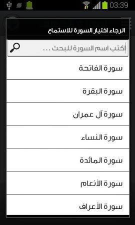 Holy Quran  Maher Moagely 3.37 screenshot 651440