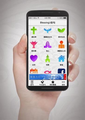 圣经金句BlessingU 中国版