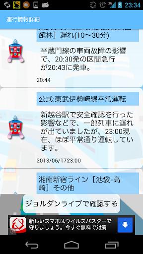 全日本JR・私鉄の運行情報がすぐに届くアプリ:列車オーライ