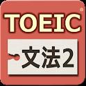 TOEIC®テスト文法640問2 icon