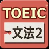 TOEIC®テスト文法640問2