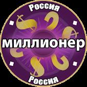 Millionaire Russia