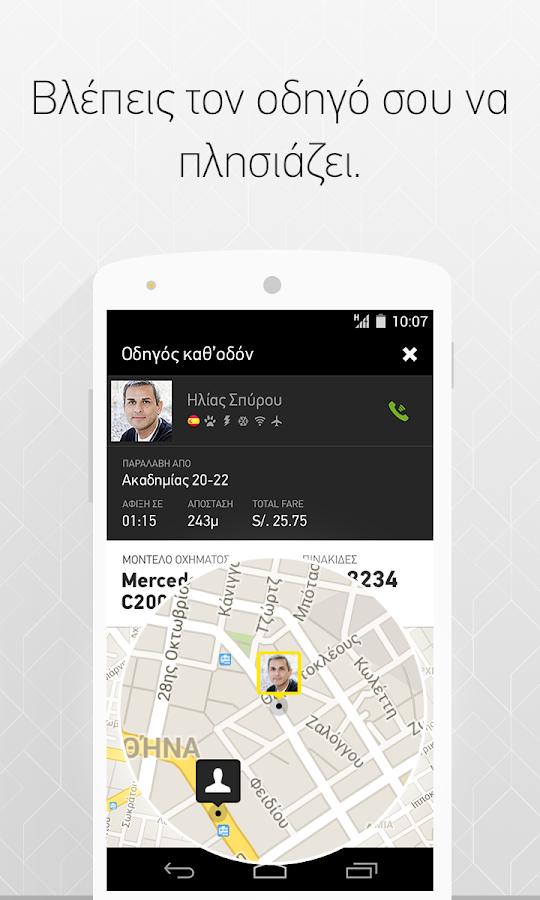 Taxibeat Δωρεάν εφαρμογή ταξί - screenshot