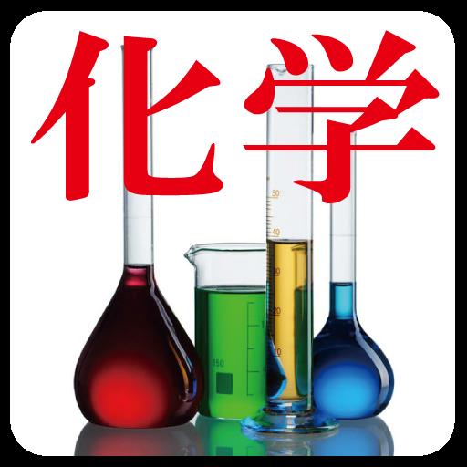 HighSchoolChemical 高校基礎化学 教育 App LOGO-APP試玩