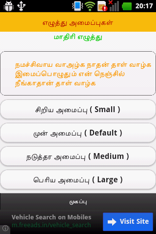 【免費書籍App】Thiruvasagam - Lord Shiva-APP點子