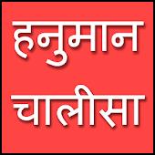 Hanuman Chalisa Audio & Text
