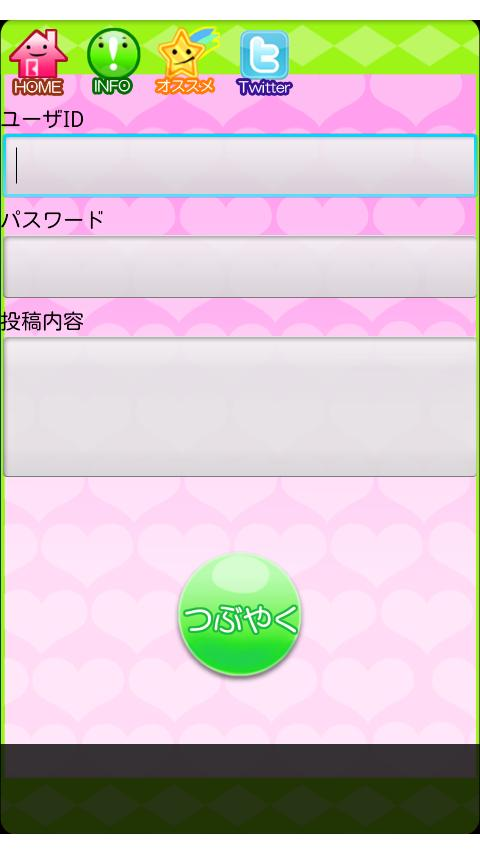 合コン必勝!60秒心理テスト「マニアック診断」- screenshot
